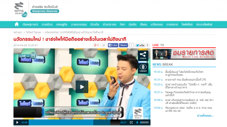 2014-04 - Spring News TV